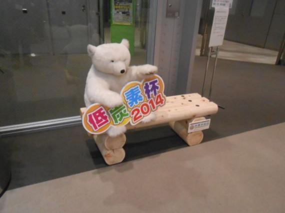 前回「低炭素杯2014」会場にいたシロクマくん (ベンチは弊社提供)