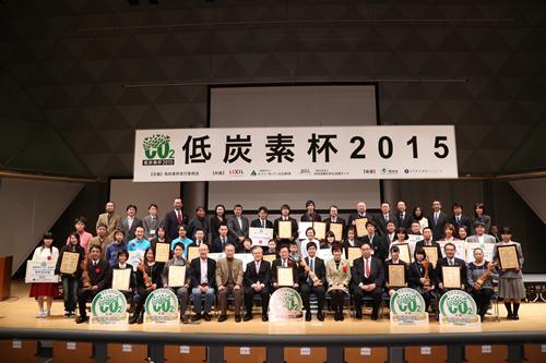 「低炭素杯2015」の入賞者の記念撮影 (事務局提供)