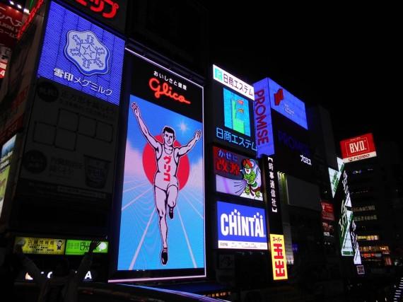 大阪・道頓堀の『グリコのネオン』のように元気になりたい‥‥