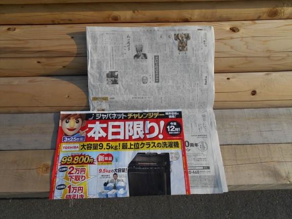 ラジオ通販の開始時の記事 日本経済新聞「私の履歴書」