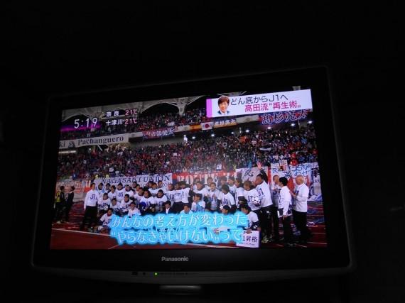 現在はサッカーJ1 「V・ファーレン長崎」のオーナーでもある (NHKテレビから)