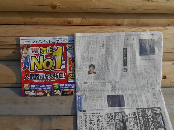 日本経済新聞 4月1日付け 「高田明」氏 1回目