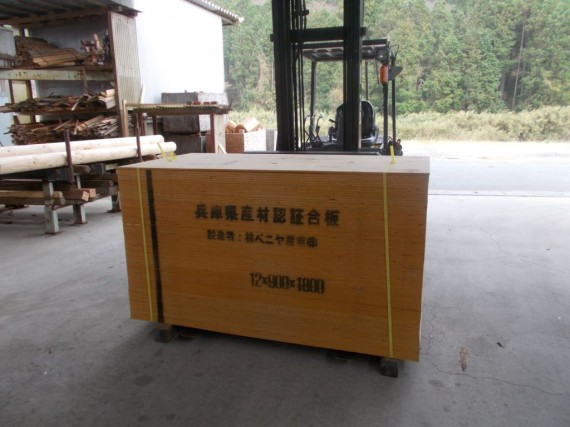『林ベニヤ産業(株)』 「兵庫県産材・桧・型枠用合板」
