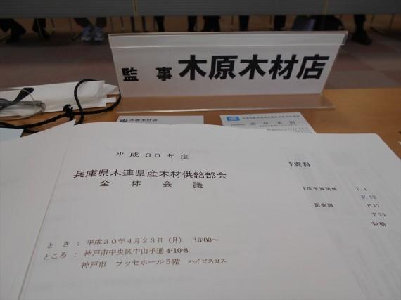 兵庫県木連・県産材供給部会 弊社は『監事』の職責にあります