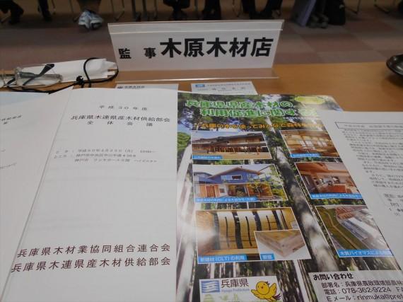 兵庫県木連 県産材供給部会 各種資料等