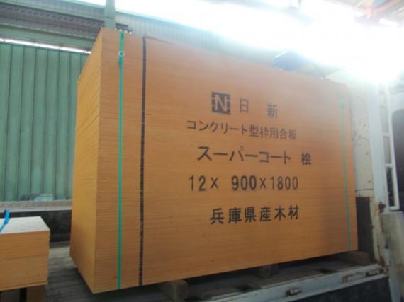 『兵庫県産材・桧・型枠用合板』は2種類あります