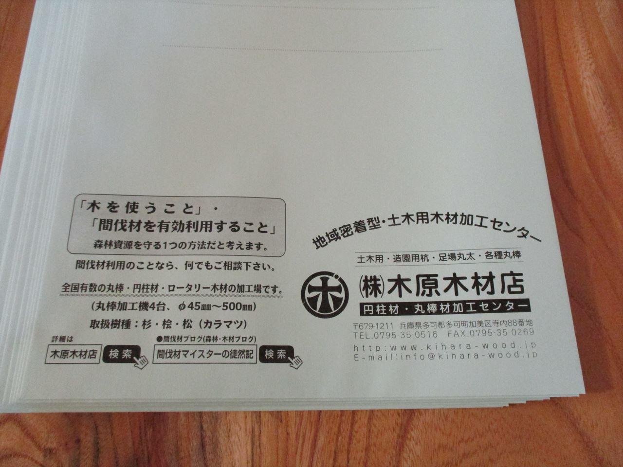 副屋号を『円柱材・丸棒材加工センター』に変更します!!