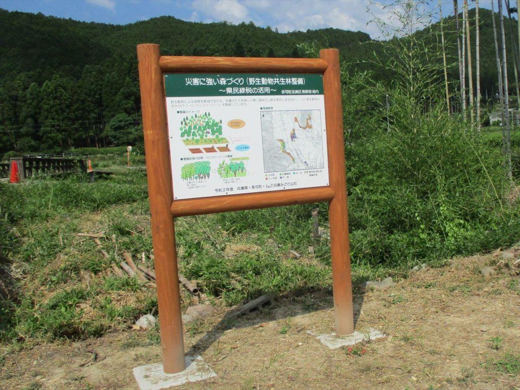 「兵庫県産材使用・案内板」を製作いています